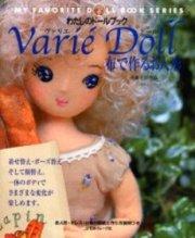 斉藤千里 『ヴァリエドール・布で作るお人形』