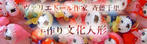 斉藤千里 文化人形