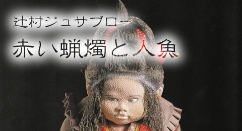 辻村ジュサブロー 京東屋
