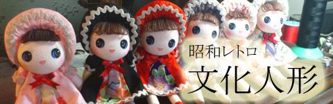昭和レトロ 文化人形