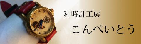 こんぺいとう 和時計